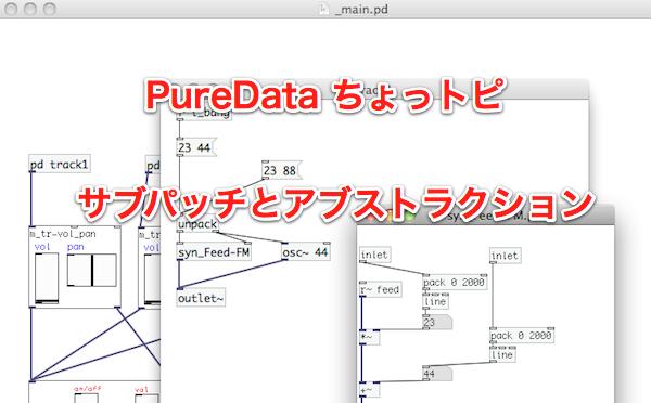 【PureData】よく使う処理を汎用的に利用する効率的な方法 [アブストラクション]