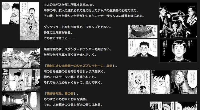 【超オススメ】ジャズサックスが題材の漫画「BLUE GIANT」が面白い!!音楽、楽器っていいよね!