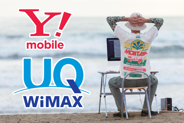 【結論】Y-mobileとWimax 今、僕が自宅のメインネット環境にするならこっちだ!コスト・繋がりやすさ・契約期間・使いやすさを検証する。