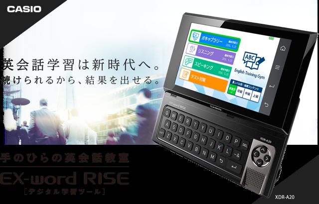 「EX-word Rise-エクスワードライズ」はスキマ時間で英語学習の最強ツールだ!駅前留学やオンライン学習が続かない、TOEICの勉強が必要な人にも!