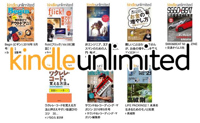 Kindle Unlimitedから良書が無くなったからってなんなの?ユーザー的にも作家・出版的にもメリットあるサービスだと思うわ
