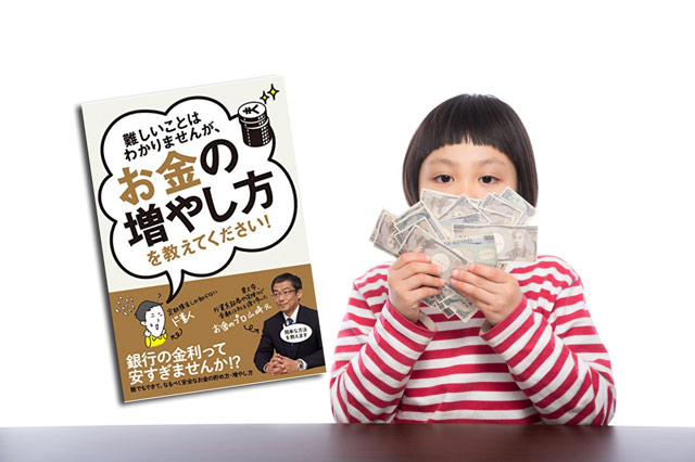 銀行の奴隷になりたいか!?貧乏人には借金させて金利をもらう。嫌なら「難しいことはわかりませんが、お金の増やし方を教えてください」は読んでおけ!