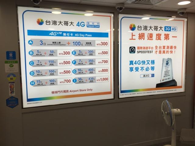 【台湾】海外旅行で現地SIM初体験!台湾に行くなら現地で「台湾大哥大(たいわんだいかだい)」のSIMが快適でマジでオススメ!