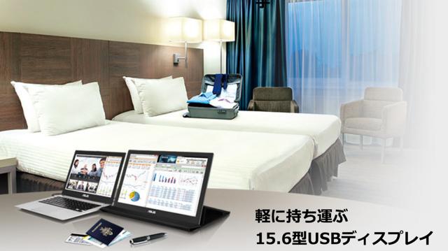 今PC用ディスプレイを買うならASUSのモバイルディスプレイでしょ!15.6インチのフルHDで800gは持ち出せる
