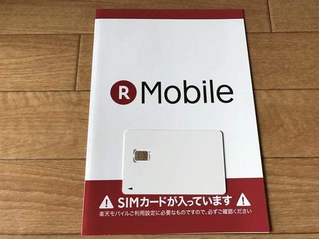 【僕がNMPした理由】その格安SIMで損してないですか?一家に1台は楽天モバイルSIMにしてお得にポイントゲットする!