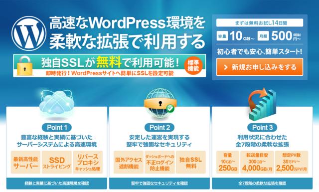 【https化・高速化・安価】ブログをWordPressで運営するならベストなサーバー「wpX」にのりかえた!