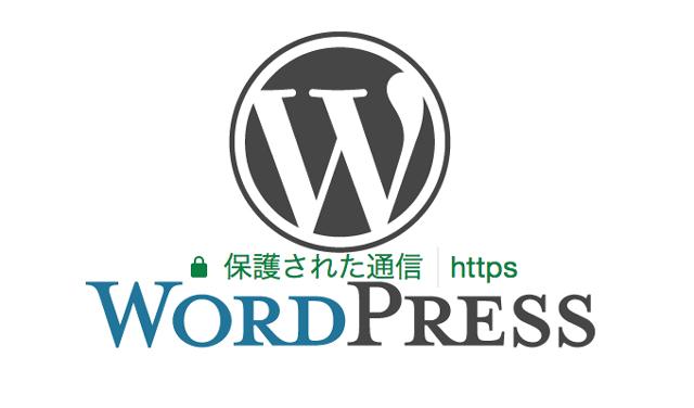 WordPressで構築したサイトやブログを最も簡単にhttps(SSL)対応させる方法