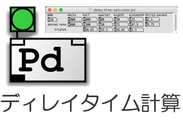 ディレイタイム計算機をPureData patchで作ってみた!ダウンロード可です。