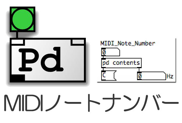 PureDataでMIDIノートナンバーの「音名」と「周波数」を判定するツールを作った!ダウンロード可能