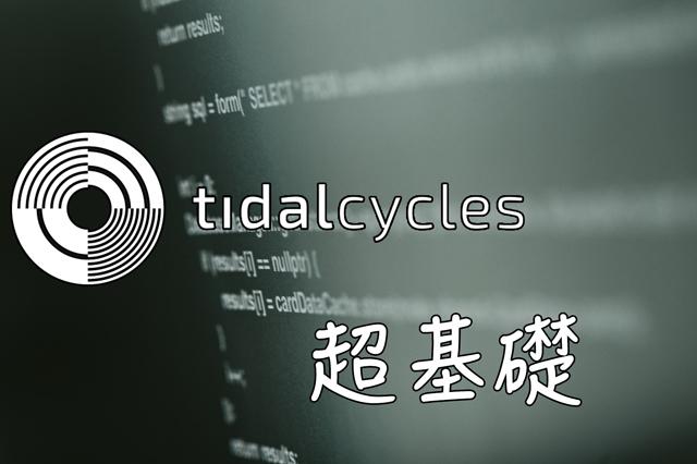 tidalcyclesで遊ぶために必要な「超基礎」だけをサクっとまとめてみたのでライブコーディング気分を堪能しよう!