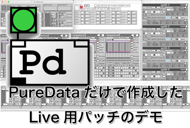 PureDataだけでココまでできた!ライブ作曲用2017年版パッチのデモを公開