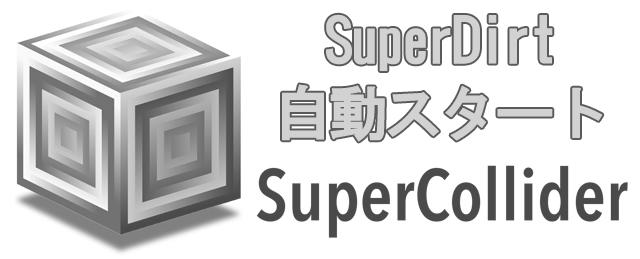 SuperCollider起動時に自動的に「SuperDirt」をスタート(SuperDirt.start;)させる方法!SuperDirtがスタートしないエラー対応にも