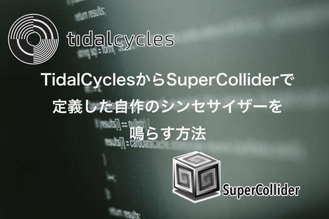 TidalCyclesからSuperColliderで定義した自作のシンセサイザーを鳴らす方法