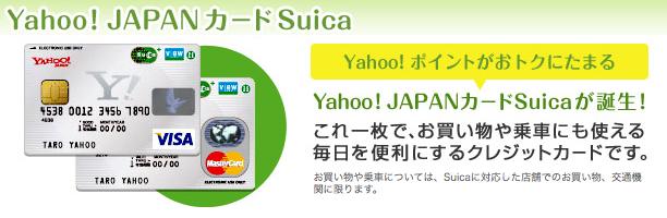 2012年最強のクレジットカード<Yahoo! JAPANカードSuica>