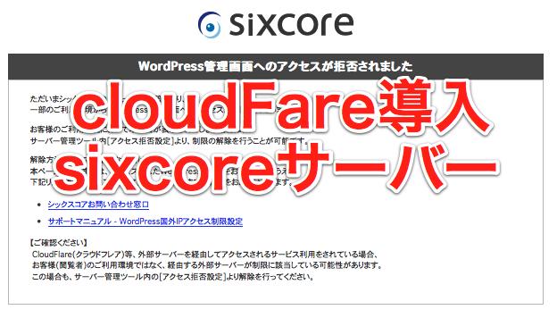 無料CDN「CloudFlare」を導入するとSixcoreで運用のWordPress管理画面にアクセスできない場合の対処方法