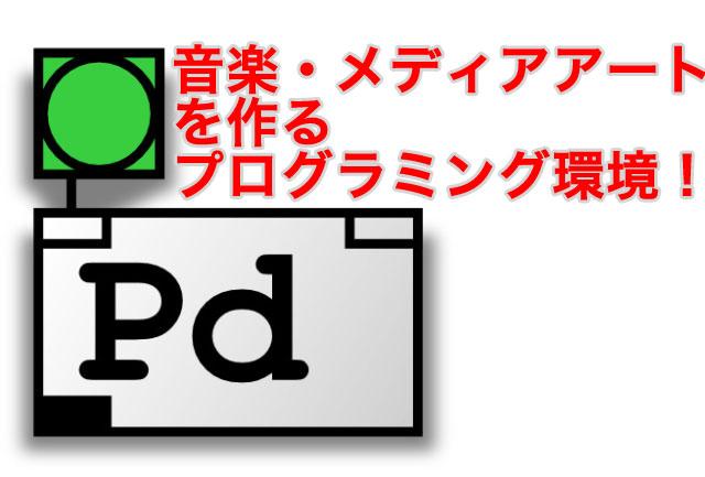 【PureData】音楽・メディアアートを作るプログラミング環境!ピュアデータ編