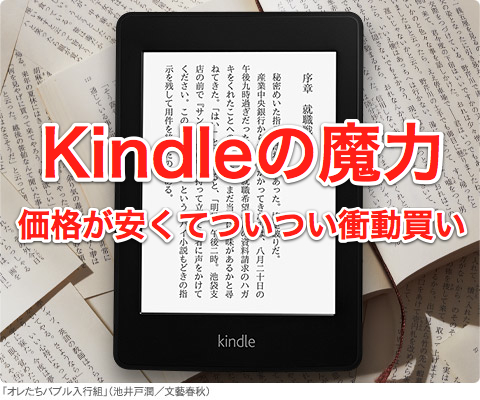 Kindleの魔力!!価格が安くてついつい衝動買いをしてしまう件