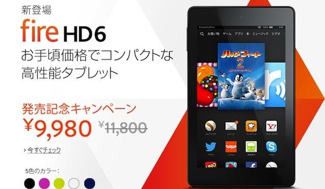 iPhoneは「6」!!気づいたらこっちも「6」【Fire HD 6 】