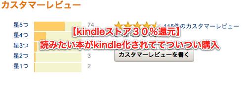 【kindleストア30%還元】読みたい本がkindle化されててついつい購入