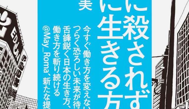 【日本らしさ】を勘違いすると危険ですよ!/日本に殺されず幸せに生きる方法 谷本真由美(@May_Roma) (著)