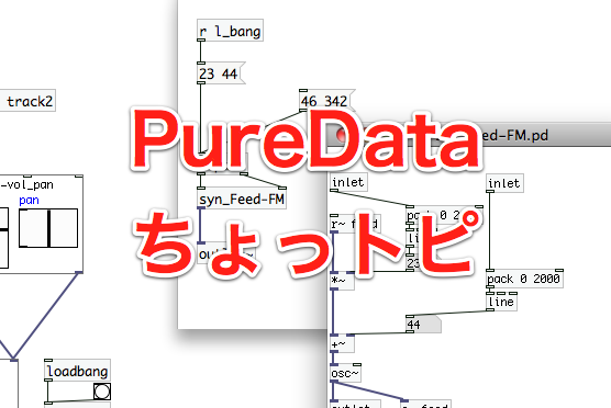 【PureData】演奏中に動かすパラメーターには[line]オブジェクトを