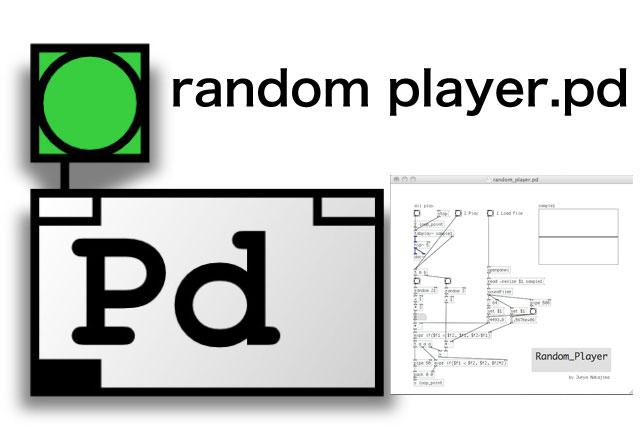 【PureData】1つのサウンドファイルでランダムに再生位置を変化するパッチ