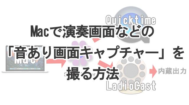 Macで演奏画面などの「音あり画面キャプチャー」を撮る方法。は QuickTime + LadioCast + Soundflower