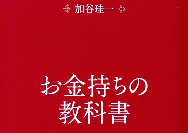 しょせん一般人にはアベノミクスなんて恩恵ない!衰退する日本人に必要な「お金」の本音