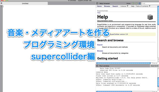 【supercollider】気がつけばIDE環境(統合開発環境)になってた使い易くなってたぞ!音響合成用プログラミング環境